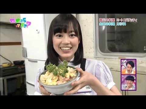 生田絵梨花ちゃんの料理 まとめ