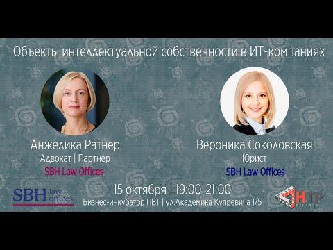 Объекты интеллектуальной собственности в ИТ-компаниях - Анжелика Ратнер и Вероника Соколовская