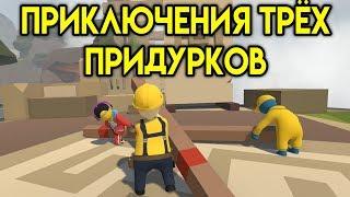 МЕГА УГАР - Приключения Трех Придурков | Human Fall Flat | Упоротые игры