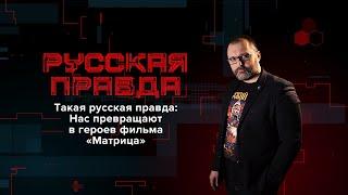 """Такая русская правда: Нас превращают в героев фильма """"Матрица"""""""