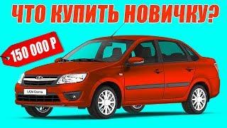 ТОП 5 авто для НОВИЧКА за 150 000 РУБЛЕЙ!