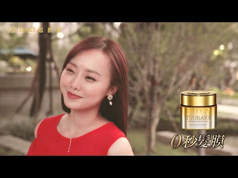 【產品廣告類型】零秒髮膜 feat.璟宣
