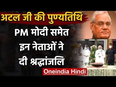 Atal Bihari Vajpaayee की आज पुण्यतिथि,President Kovind,PM Modi ने दी श्रद्धांजलि | वनइंडिया हिंदी