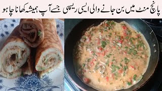 how to make Crepe Egg Roll recipes in urdu/easy snacks to make in 5 minutes/easy cooking recipes