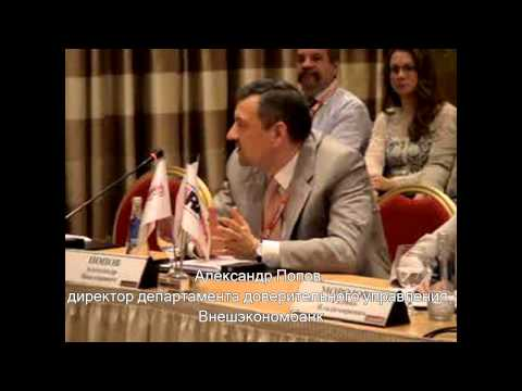 Александр Попов: управление средствами пенсионных накоплений во Внешэкономбанке