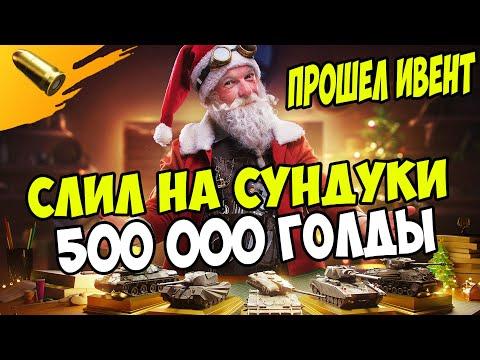 ПОТРАТИЛ 500 000 ГОЛДЫ НА НОВОГОДНИЕ КОНТЕЙНЕРЫ WoT Blitz
