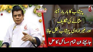 Urine Problem Treatment | Aaj Ka Totka by Chef Gulzar