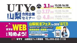 山梨・就活フェス2018第1回合同企業セミナー開催告知