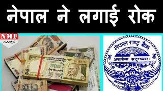 Nepal में भी रोकी गई 500, 1000 की India Currency