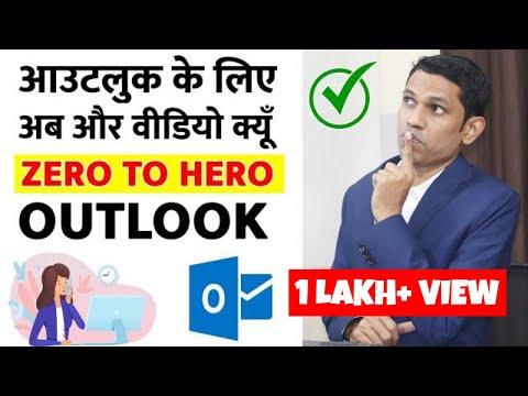 Microsoft Outlook Tutorial in Hindi |  Every computer operator must learn Outlook