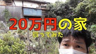 20万円のキレイな家①20万円の家を買ったらキレイだったんですけれども(Japanese old house)