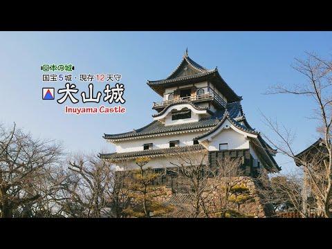 犬山城 YouTube動画