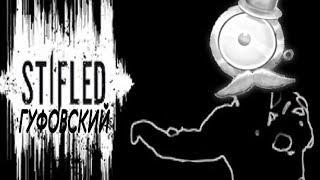 Гуфовский в Stifled: Хоррор на Пятницу 13!