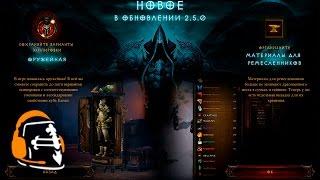Diablo 3: обзор обновления 2.5