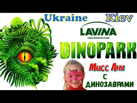 🦖 Lavina Mall Dinopark🎈Мисс Аня и динозавры в ТРЦ Лавина 🇺🇦 Kiev Ukraine