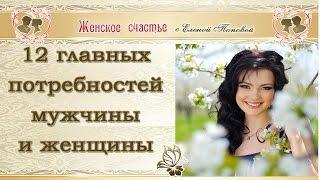 12 главных потребностей мужчины и женщины. Елена Попова и Вадим Елисейцев