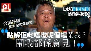 足本版:【逃犯條例】陳百祥公開撐警向網友「挑機」:點解佢哋唔嚟呢個場鬧我?