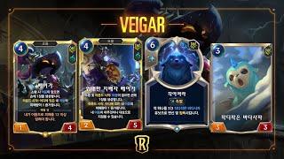 신규 챔피언 베이가&카드들 소개 분석 영상