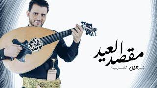 مازيكا حسين محب_اغنية العيد_2020||مقصد العيد||مع الكلمات||Video OffIcal تحميل MP3