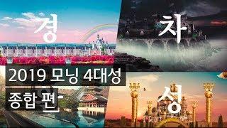 [오피셜] 2019 모닝 4대성