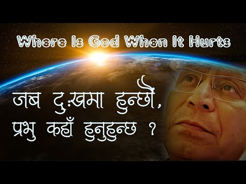 Where Is God When It Hurts   Message by Nicanor Tamang   Nepali Christian Message   Bachan tv
