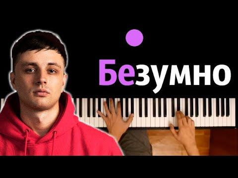 Мэвл - Безумно ● караоке | PIANO_KARAOKE ● ᴴᴰ + НОТЫ & MIDI