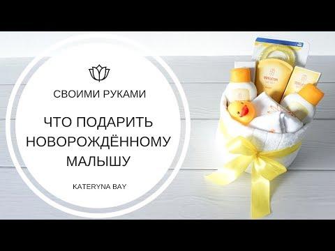 Подарок новорожденному своими руками I Что подарить на рождение ребенка?