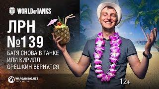 ЛРН №139 - Батя снова в танке