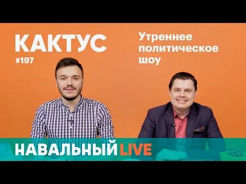 Евгений Понасенков: «Путин — стесняющийся диктатор»