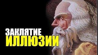 ЗАКЛЯТИЕ ИЛЛЮЗИИ: Волшебство 1-го Уровня.
