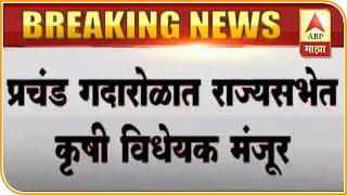 Rajyasabha | राज्यसभेत अभूतपूर्व गोंधळ, कृषी विधेयकावरून विरोधकांकडून मोदींविरोधात जोरदार घोषणाबाजी