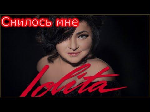 # Лолита  #Снилось мне