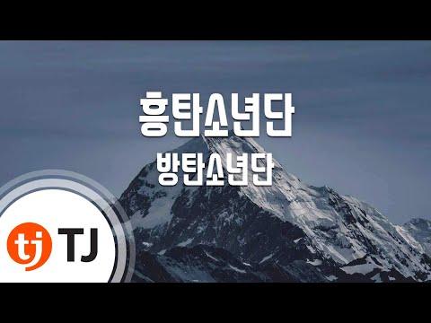 [TJ노래방] 흥탄소년단 - 방탄소년단 (Boyz With Fun - BTS) / TJ Karaoke