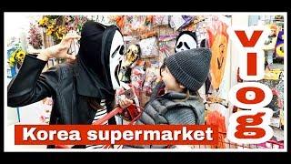 Бюджетный супермаркет в Корее! Покупаем продукты ;)