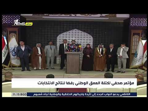 شاهد بالفيديو.. مباشر | مؤتمر صحفي لكتلة العمق الوطني رفضاً لنتائج الانتخابات