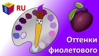 Учим цвета. Волшебная кисточка и оттенки фиолетового. Мультик-раскраска для детей