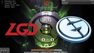 ✌ [RU] PSG.LGD vs. Evil Geniuses - BO2 The International 2018