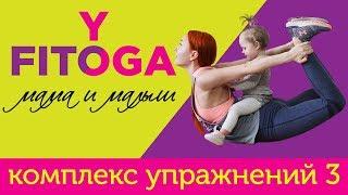 FIT☼YOGA мама и малыш | Комплекс упражнений 3