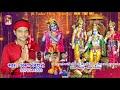 2018भोजपुरी भक्ति सोंग || कहवाँ में जन्मे श्री राम || Arun Bihari || JK Yadav Films video download