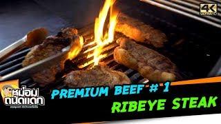 Premium Beef # 1 Ribeye Steak