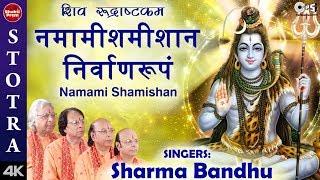 Shiv Rudrashtkam | Namami Shamishan | Shiv Stuti | Shiv Stotram | Sharma Bandhu | Shiv Bhajan - |