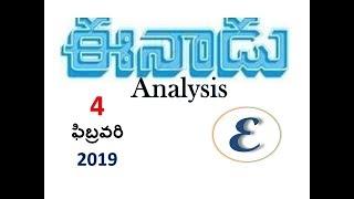 इनाडु तेलुगू पेपर - मुफ्त ऑनलाइन