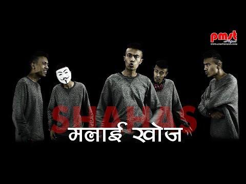 Malai Khoja - Shahas (Official)