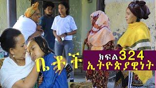 "Betoch | "" ኢትዮጵያዊነት""Comedy Ethiopian Series Drama Episode 324"