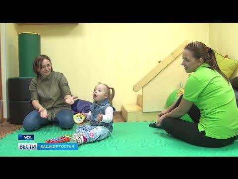 В Уфе появился центр ранней помощи детям-инвалидам