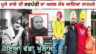 Sidhu Moosewala Wala Sarpanch || Latest Big Update