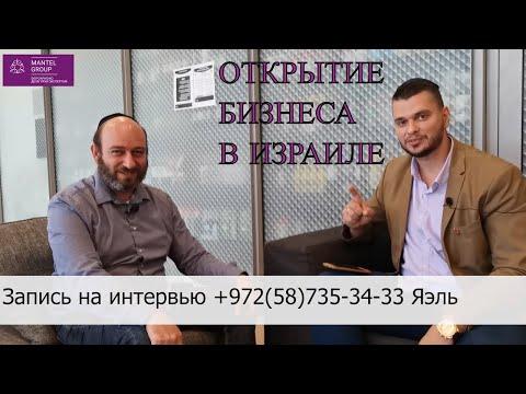 Интервью с экспертом-бизнесменом. №001. Налоговое планирование. Налоговые льготы. Работа в Израиле.