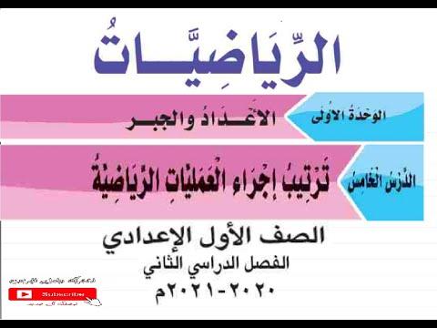 ترتيب اجراء العمليات الرياضية | باسم طه عامر | الرياضيات الصف الاول الاعدادى الترم الثانى | طالب اون لاين