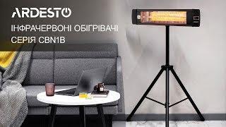 Інфрачервоні обігрівачі Ardesto серії CBN1B