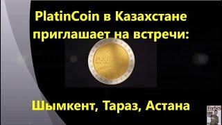 PlatinCoin. Платинкоин в Казахстане приглашает на встречи - Шымкент, Тараз, Астана